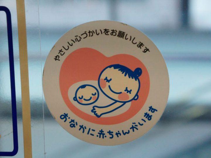 Inspiraciones y algo mas… carteleria en Japon